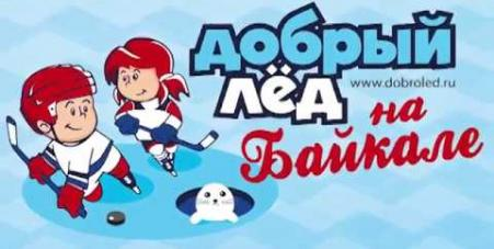 Embedded thumbnail for Ролик о турнире «Добрый лед на Байкале»