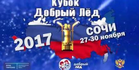 Embedded thumbnail for Анонс финала второго «Кубка Добрый лёд»