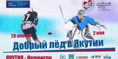 Embedded thumbnail for Анонс турнира «Добрый лёд в Якутии»