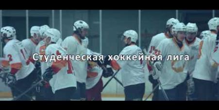Embedded thumbnail for Ролик федерации хоккея Республики Татарстан